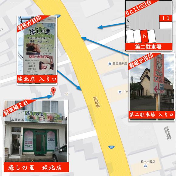 城北店周辺地図