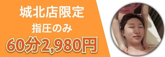 指圧2,980円バナー